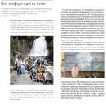 Эко-конференция на Алтае: <div> В начале июня Сыктывкарский фанерный завод собрал своих лучших дилеров и партнёров по ламинированной ДСП Lamarty в Горно-Алтайске.</div>