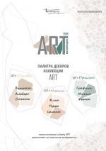 Каталог ART коллекции ЛДСП Lamarty 2019-2020