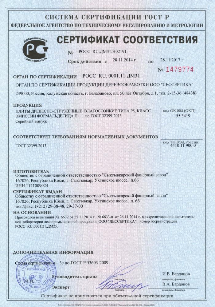 Сыктывкарский фанерный завод сертификат на влагостойкость сертификация конструкторского отдела