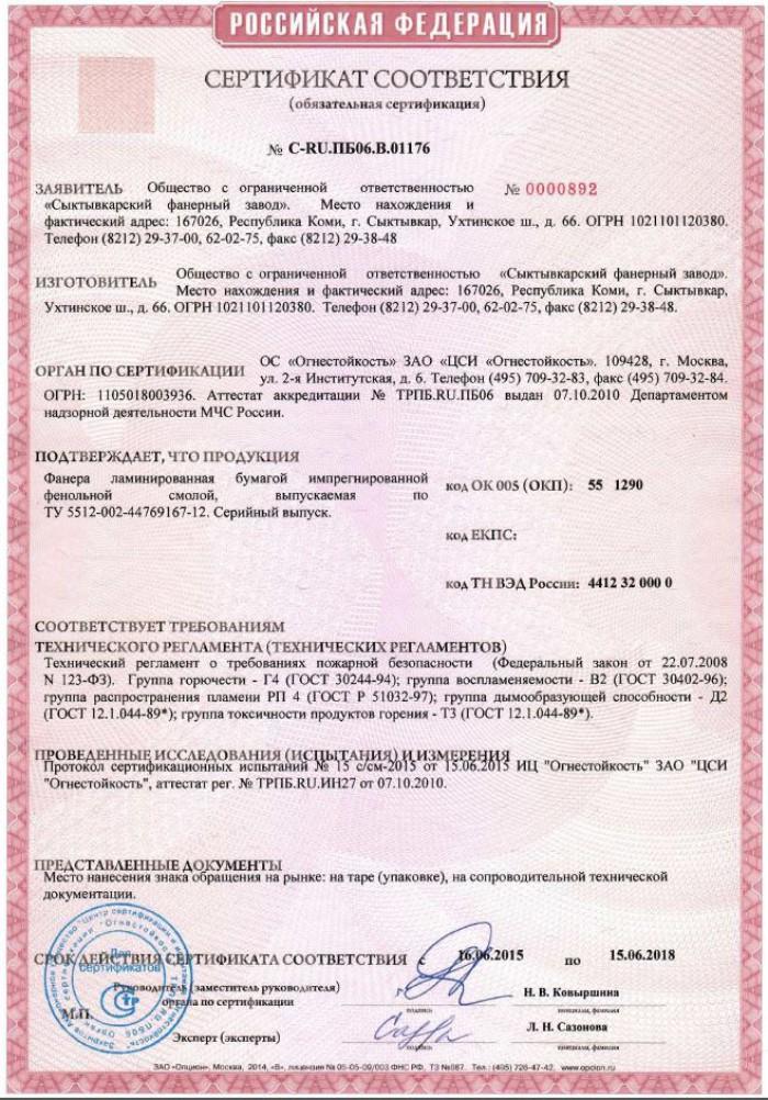 Найти сертификат соотвестствия на фанеру фк гост добровольная сертификация азс москва