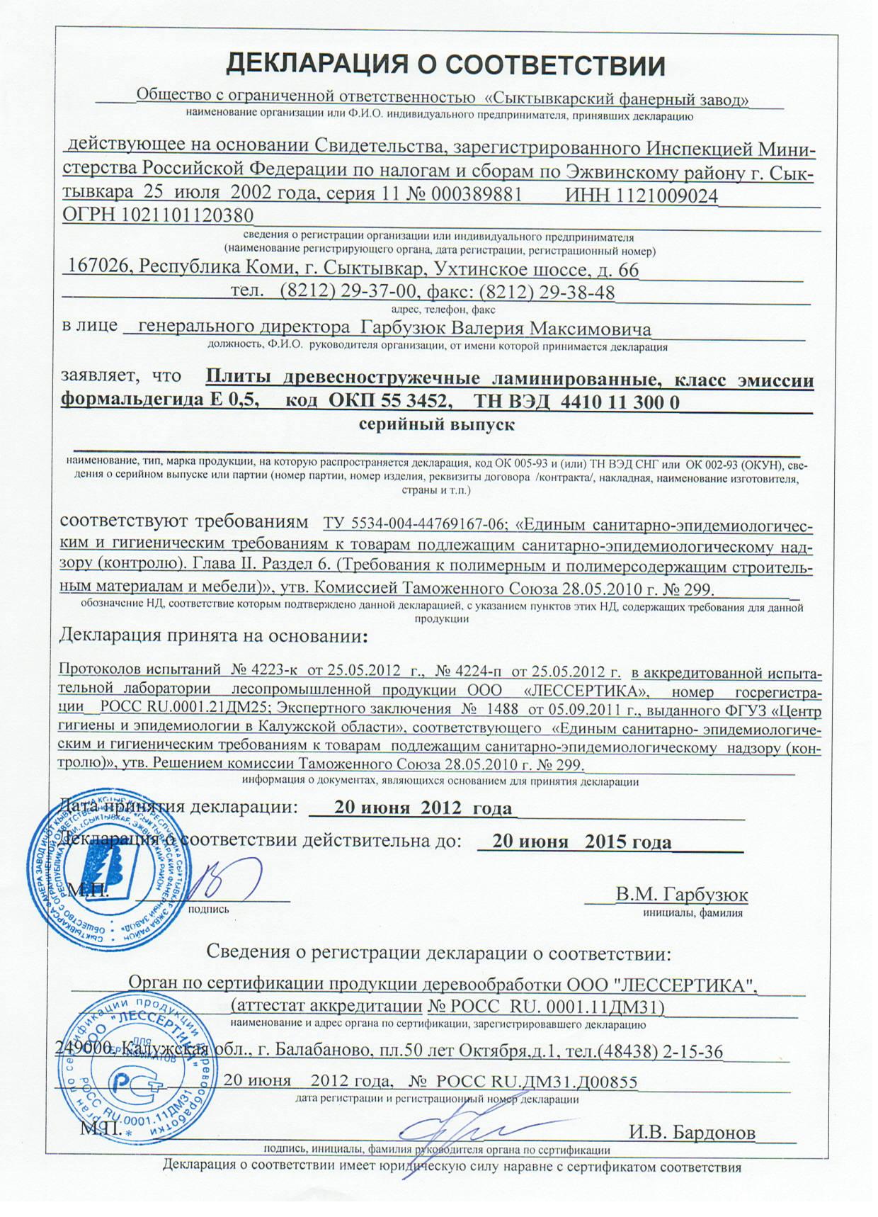 Сертификаты соответствия на материалы
