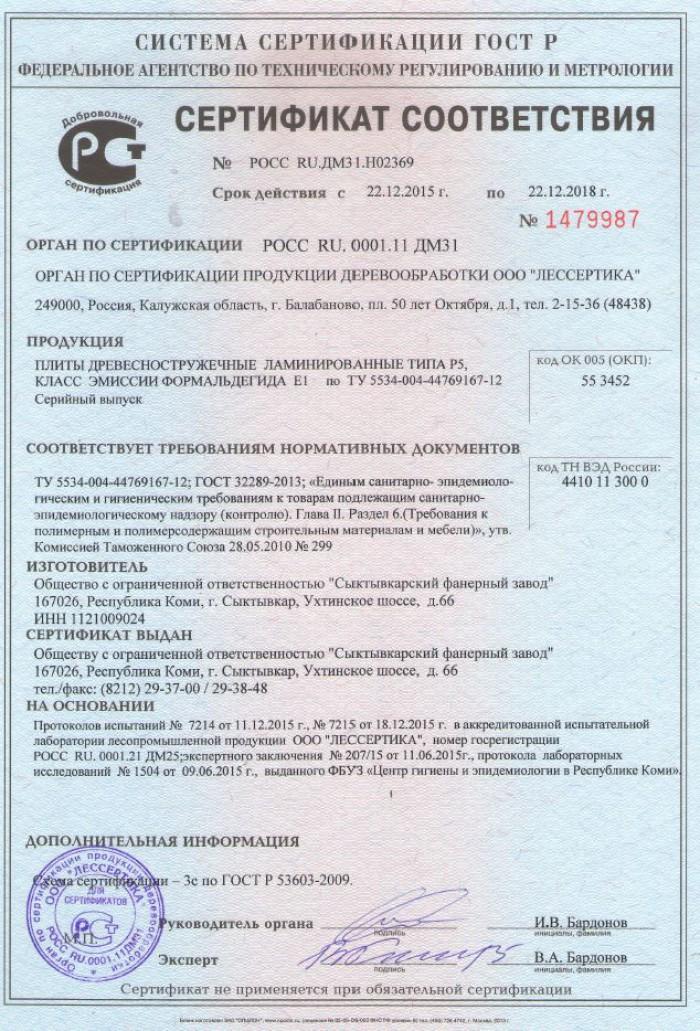 Сертификат на фанеру повышенной влагостойкости стандартизация и сертификация в проектировании предприятий питания