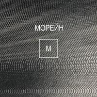 M - Морейн