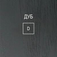 D - ДУБ