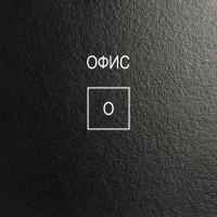 O - офис