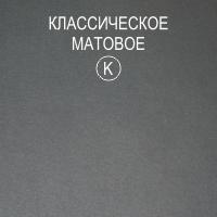 K - классическое матовое