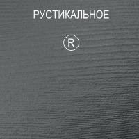 R - рустикальное
